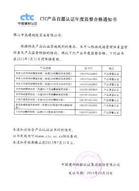 2013年ctc监督合格通知书