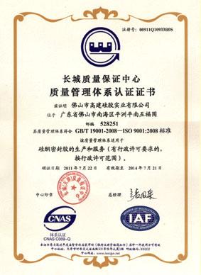 9000证书