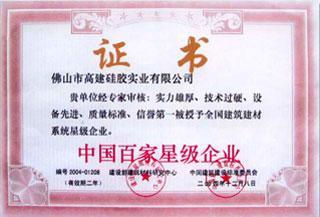 <span>百家星级企业证书</span>
