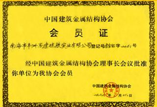 <span>金属结构协会会员证</span>