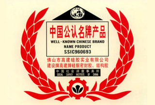 <span>中国公认名牌</span>