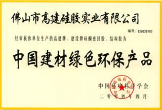 <span>中国建材绿色环保产品04</span>
